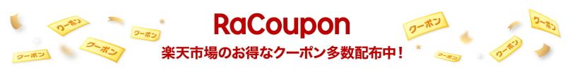 クーポン バッグ・小物・ブランド雑貨