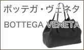 ボッテガ ヴェネタ 中古 BOTTEGA VENETA